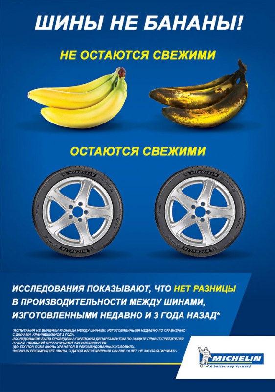 шины не бананы Мишлен